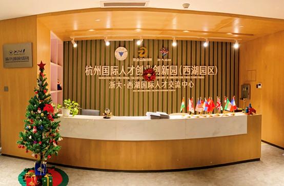 杭州国际人才创业创新园