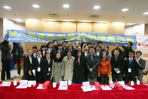 每年在浙江大学校园举行一次,主要邀请创业成功人士走进校园与大学生