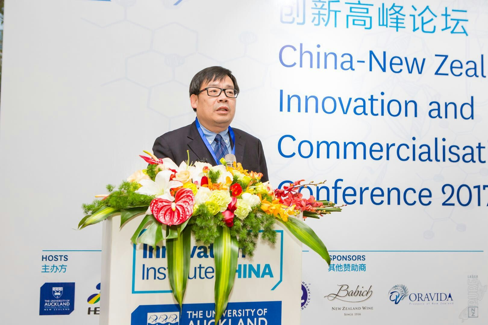 浙江大学举办2017首届中新国际技术创新高峰论坛