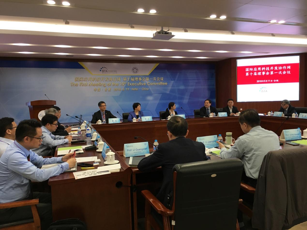 国际应用科技开发协作网第十届理事会第一次会议召开