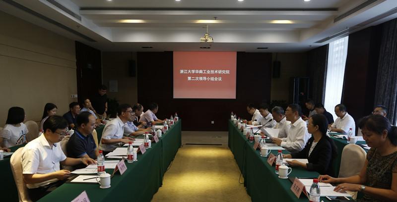 浙江大学华南工业技术研究院第二次领导小组会议在浙江大学紫金港校区召开