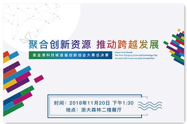 紫金港科技城首届创新创业大赛总决赛活动预告
