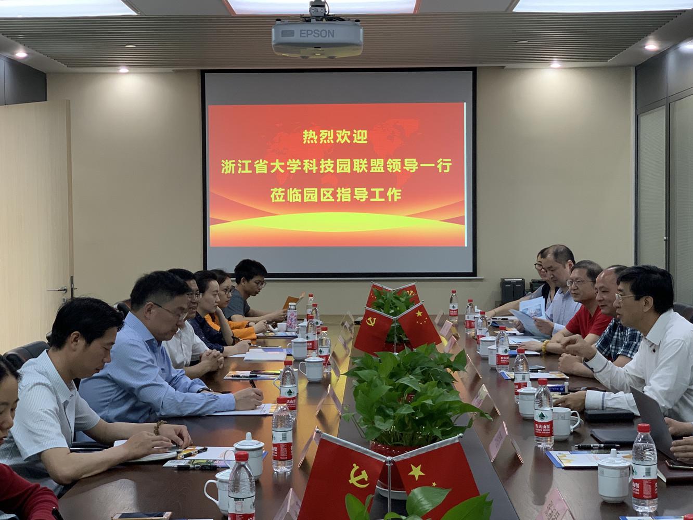 浙江省大学科技园联盟组织外出考察学习活动